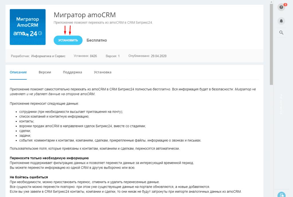 Установка приложения Микратор amoCRM в Bitrix24