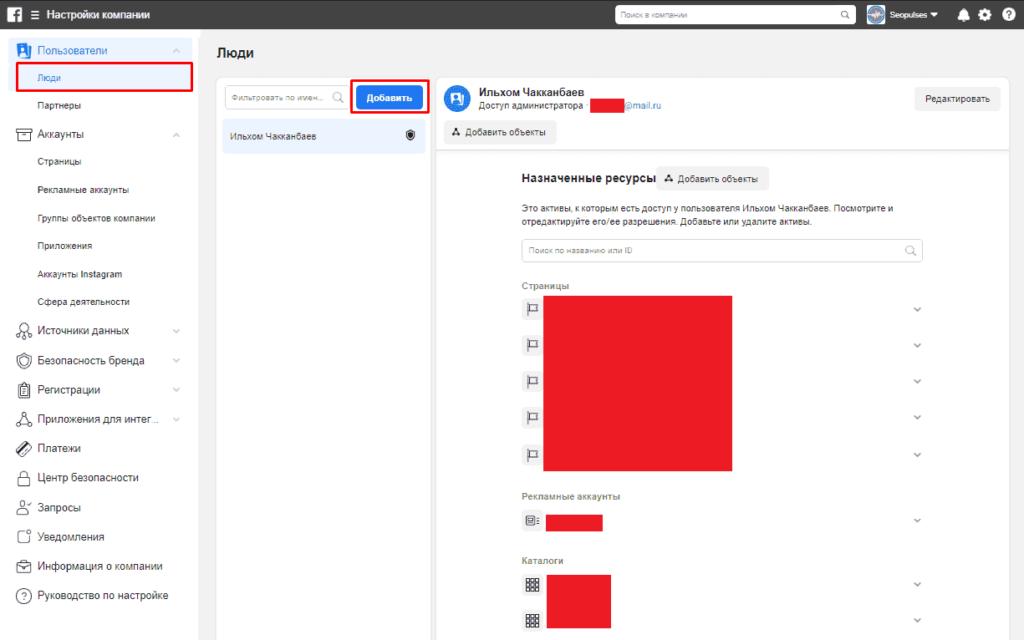 Пользователи (люди) в рекламном аккаунте Facebook Ads Manager