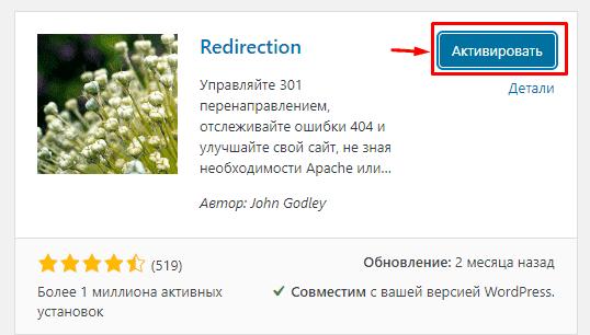 Активация плагина с редиректами на сайте Вордпресс