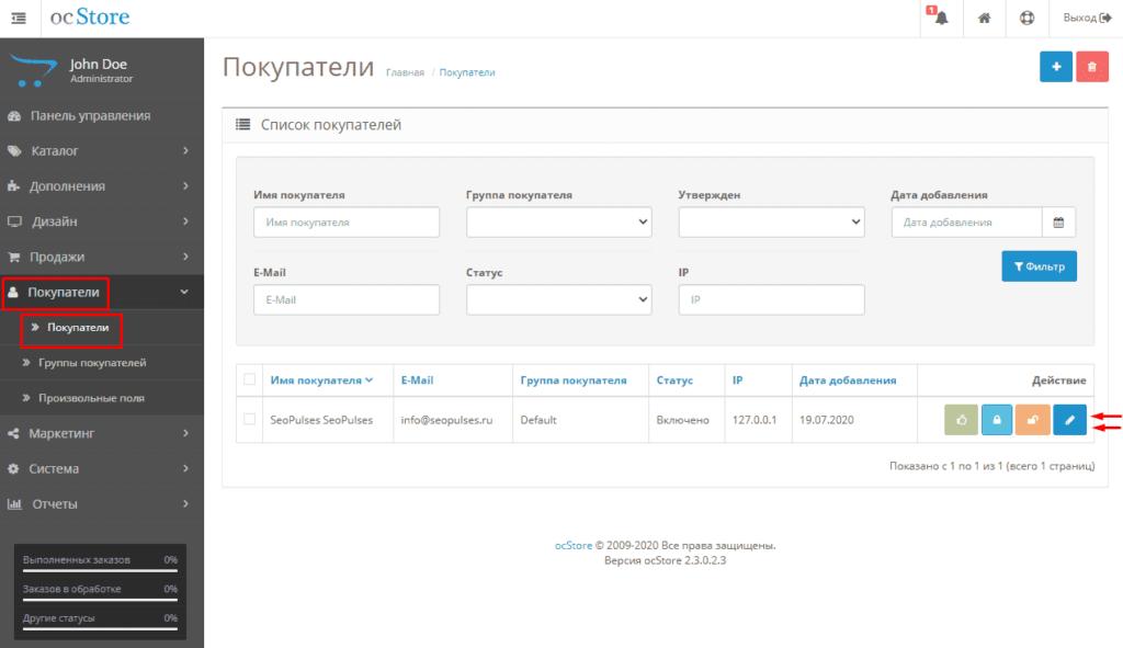 Переход в редактирование пользователя в CMS Opencart