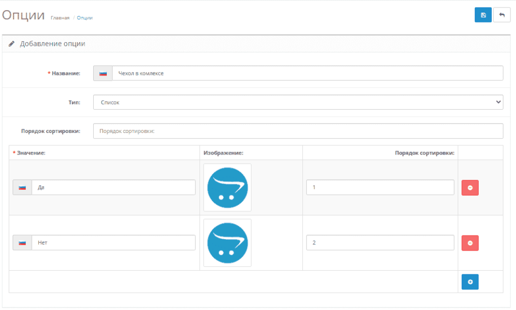 Пример создания опции для товаров в CMS Opencart