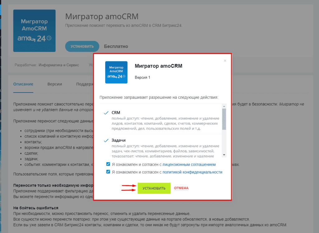 Установка и подтверждение приложения Микратор amoCRM в Bitrix24