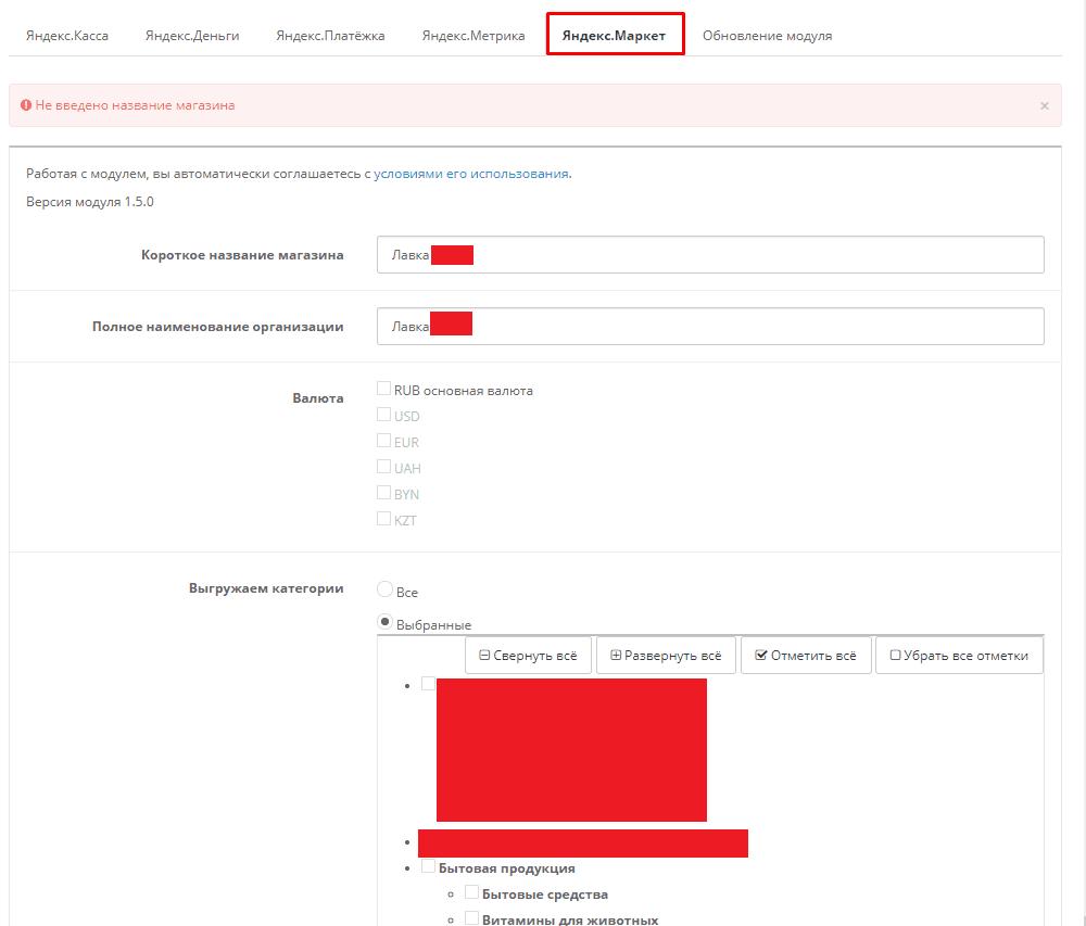 Настройка модуля для Яндекс.Маркета в Opencart