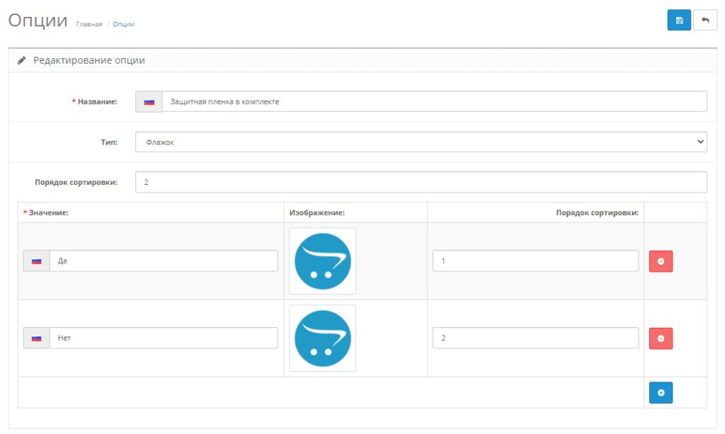 Пример создания дополнительной опции в Opencart