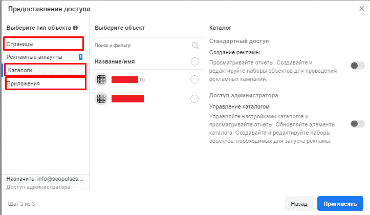 Выбор прав доступа к каталогу, приложению и страницам в Facebook Ads Manager для нового сотрудника