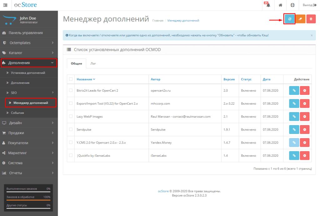 Обновление кеша в интернет-магазине на CMS Opencart