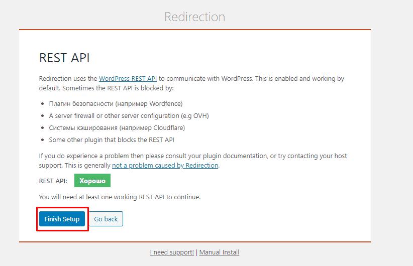 Настройки шаг 2 плагина с редиректами на сайте WordPress