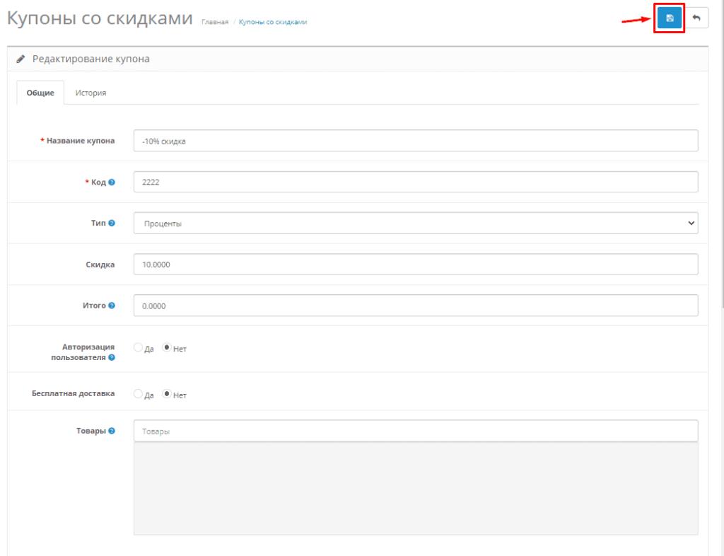 Сохранение данных при создании купона в Opencart