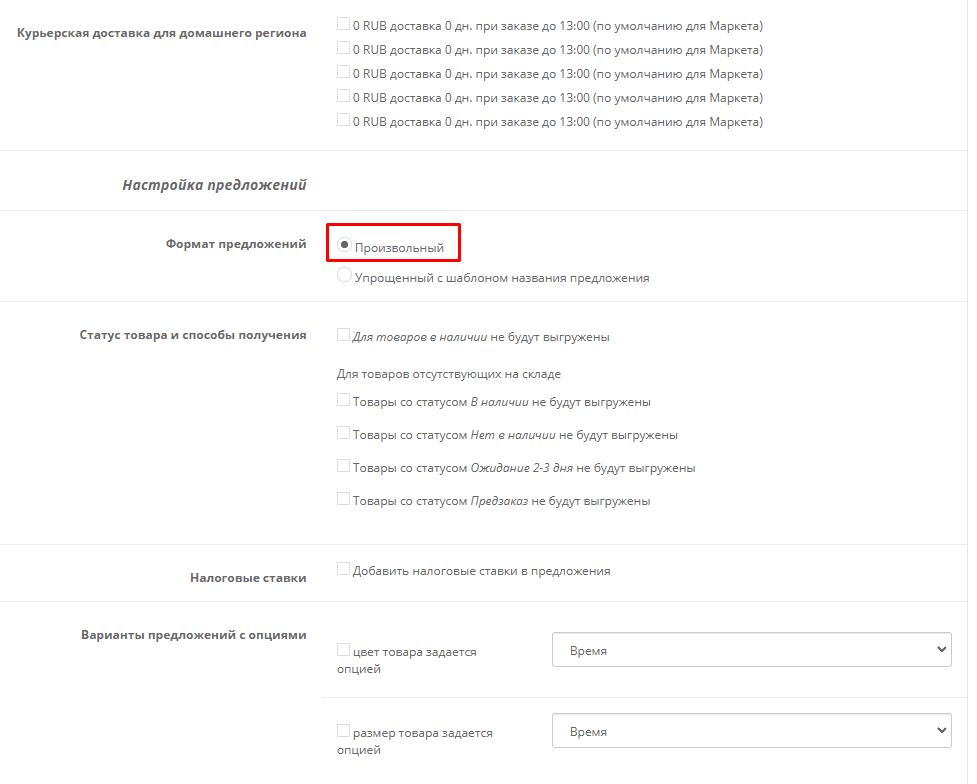 Произвольный тип фида для Яндекс.Маркета для интернет-магазина на CMS Opencart