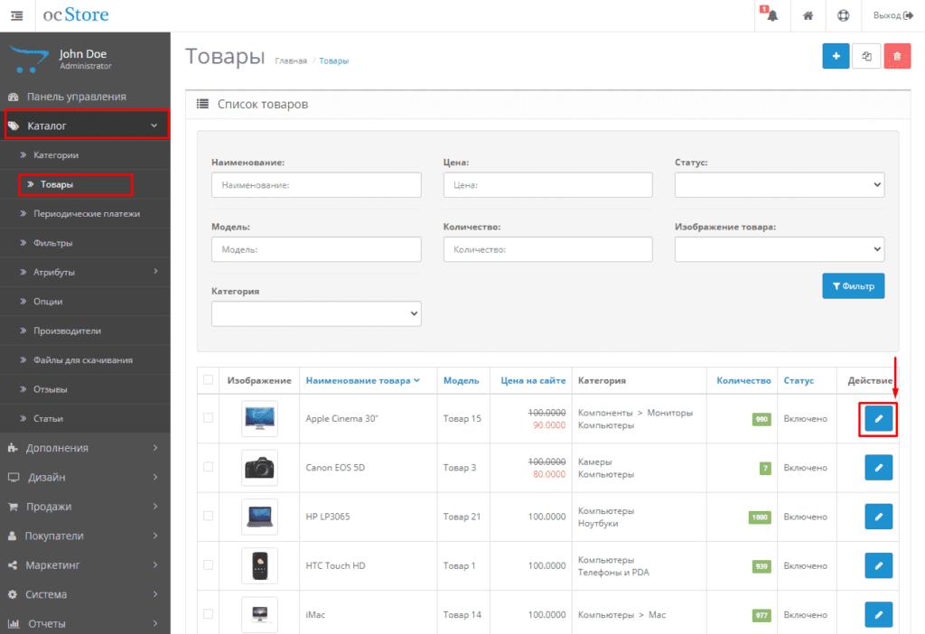 Переход в редактирование товара в интернет-магазине на CMS Opencart
