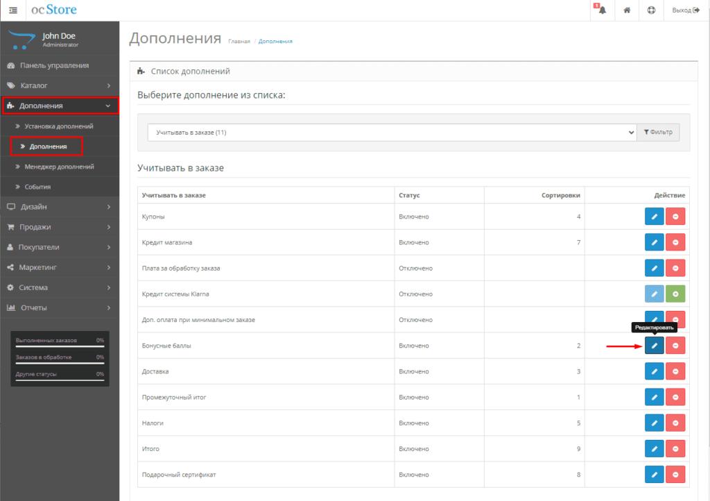 Редактирование модулей в дополнениях в интернет-магазинах Опенкарт