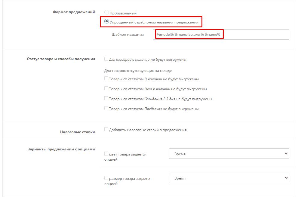 Упрощенный тип фида для Яндекс.Маркета для интернет-магазина на CMS Opencart