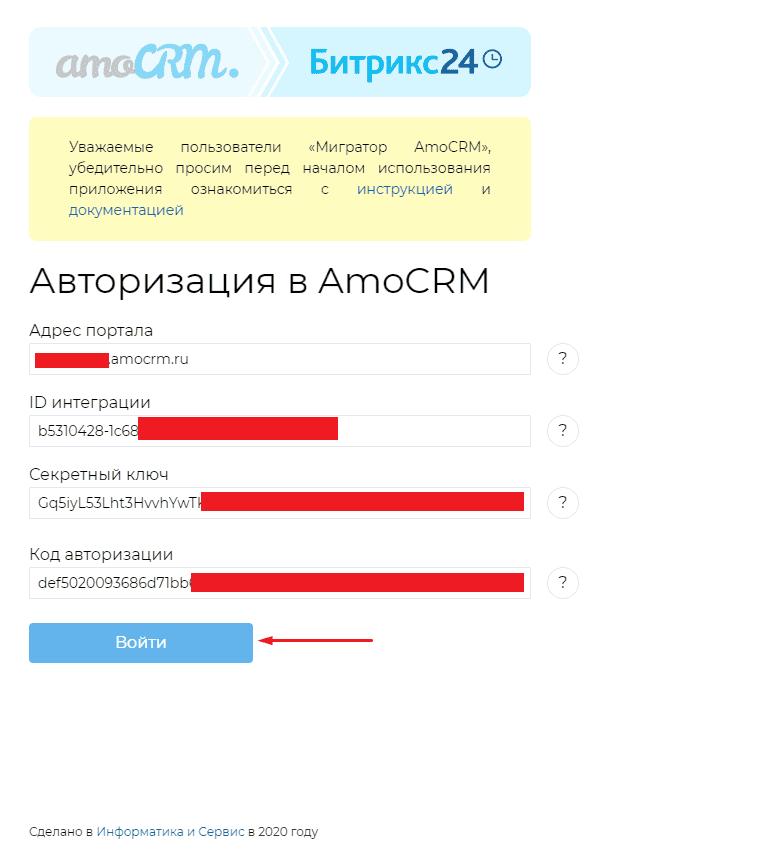 Ввод данных для миграции из AmoCRM в Битрикс24
