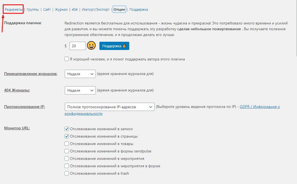 Настройка модуля с редиректами на сайте WordPress