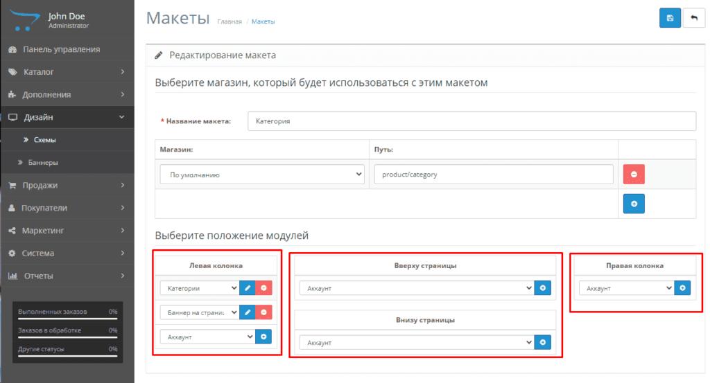 Работа со схемами в административной панели Opencart