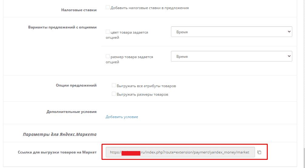 Копирование ссылки YML из модуля для Опенкарт