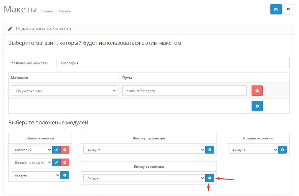 Добавление нового элемента при работе со схемами, дизайнами и макетами в Opencart