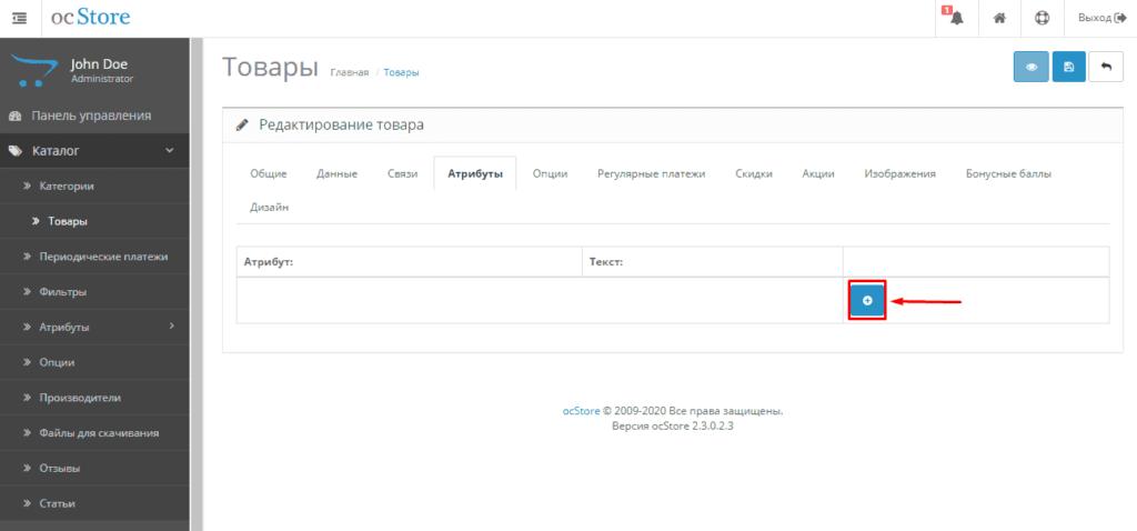 Добавление нового атрибута (характристики) товару в CMS Opencart