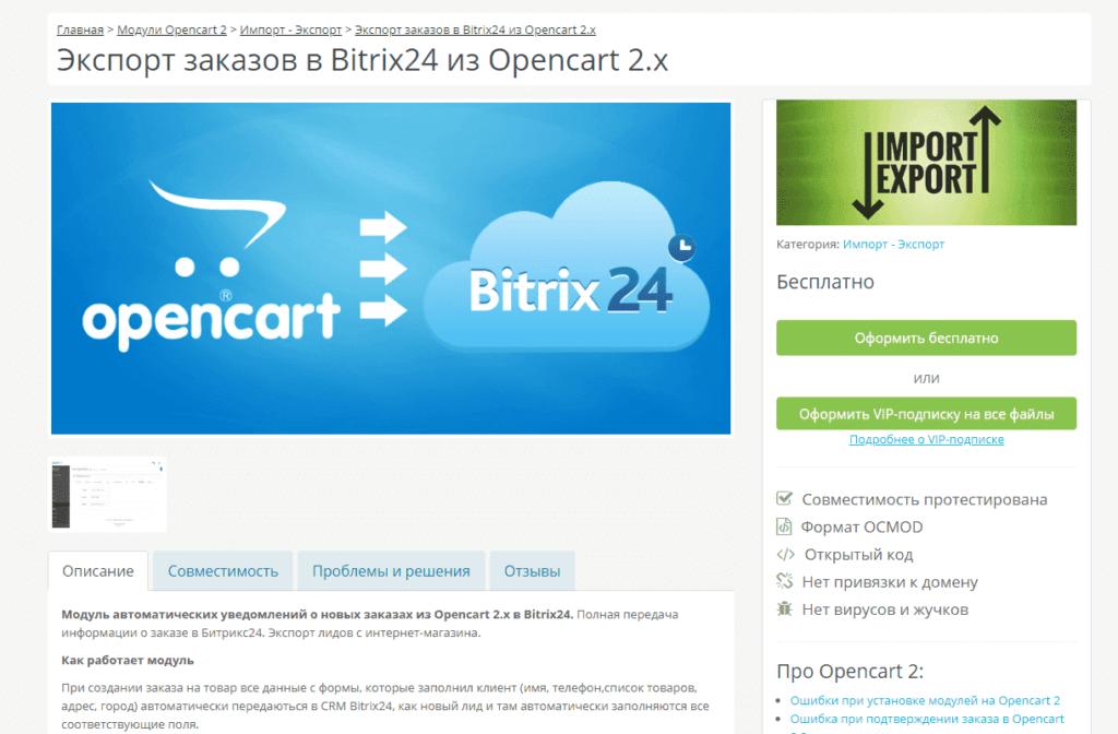 Дополнение для интеграции Opencart и Bitrix24