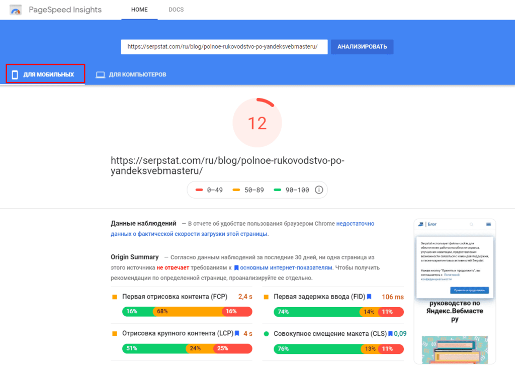 Проверка скорости загрузки сайта через Google PageSpeed Insights