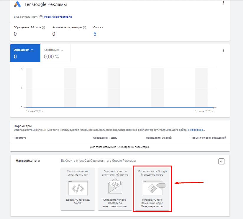 Установка тега ремаркетинга Гугл Рекламы через Google Tag Manager