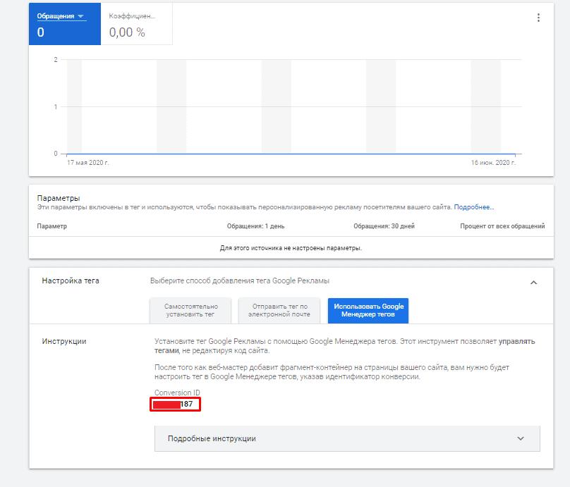Созданный тег ремаркетинга в Google Ads с Conversion ID