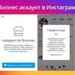 Как сделать бизнес аккаунт в Instagram: пошаговая инструкция