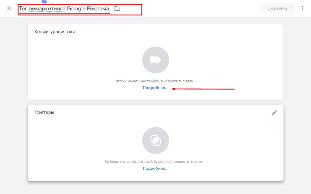 Название и выбор конфигурации тега в Google Tag Manager