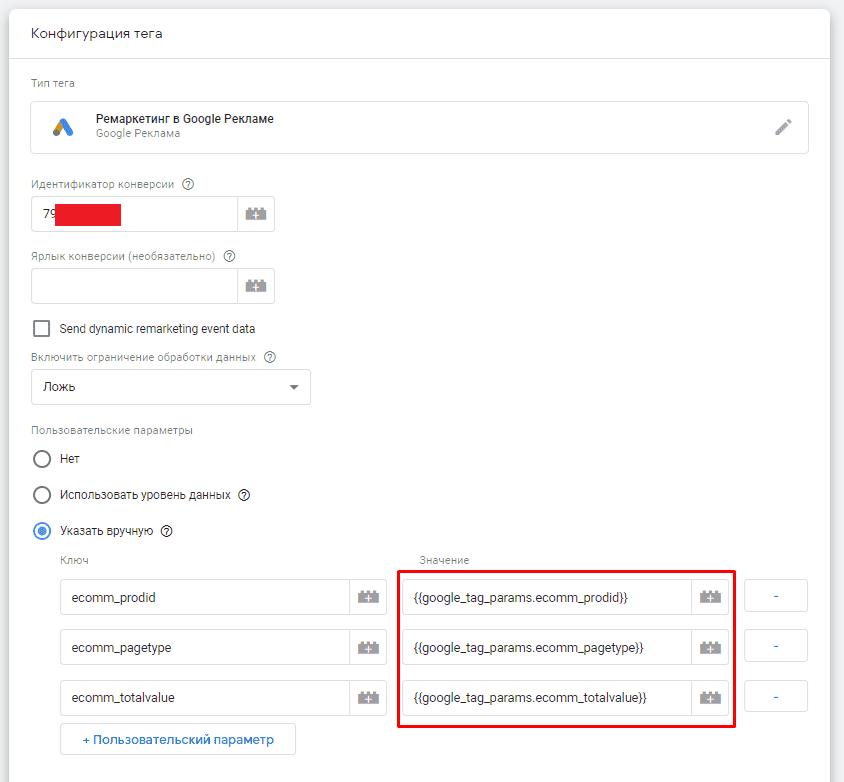 Динамический ремаркетинг в Google Рекламе с настроенными параметрами в GTM
