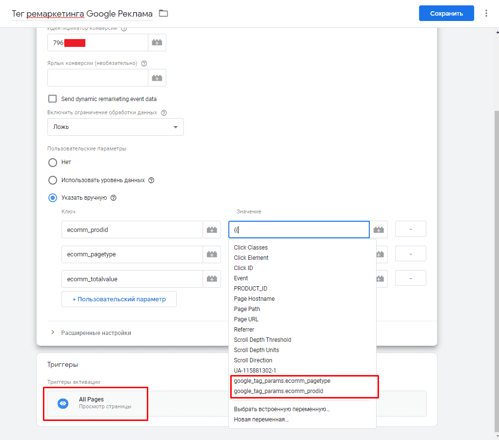 Выбор параметра из подсказок в Google Менеджер Тегов