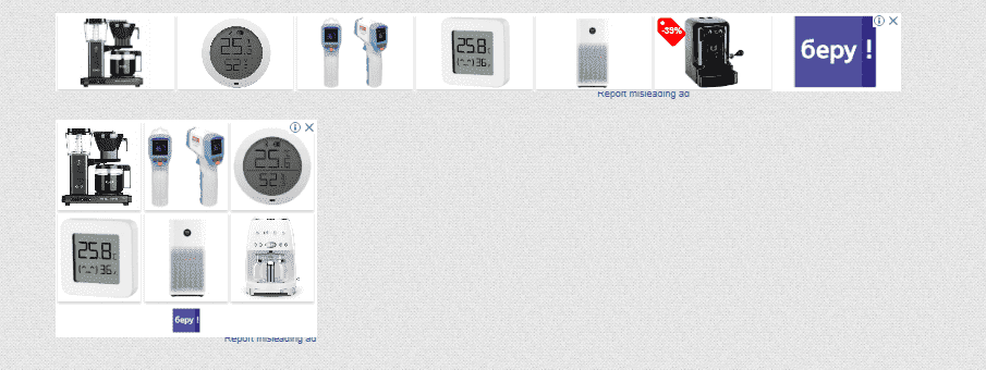 Пример динамического ремаркетинга Google Ads в КМС