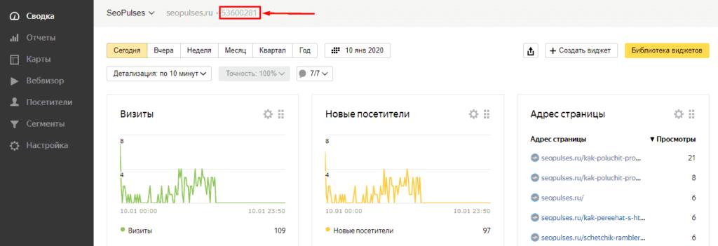 Копирование номера счетчика в Яндекс.Метрике