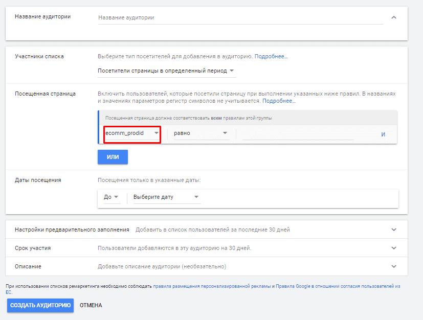 Создание аудитории по указанному ecomm_prodid в Google Ads