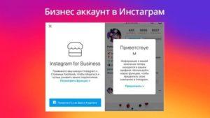 Как сделать бизнес аккаунт в Instagram