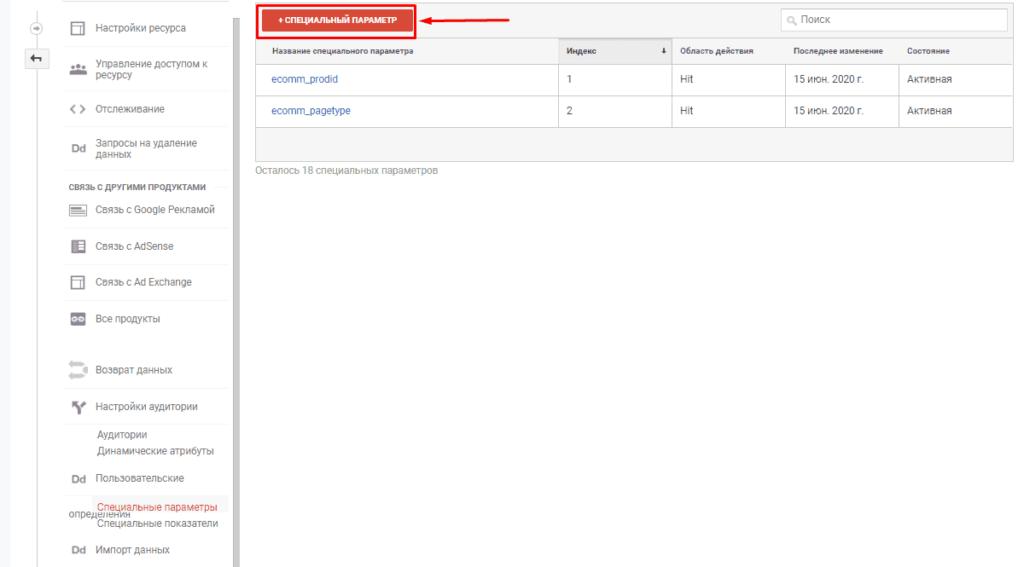 Добавление нового специального параметра в Гугл Аналитике