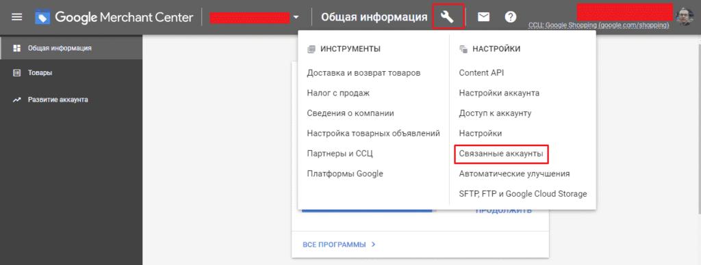 Переход в связанные аккаунты в Google Ads