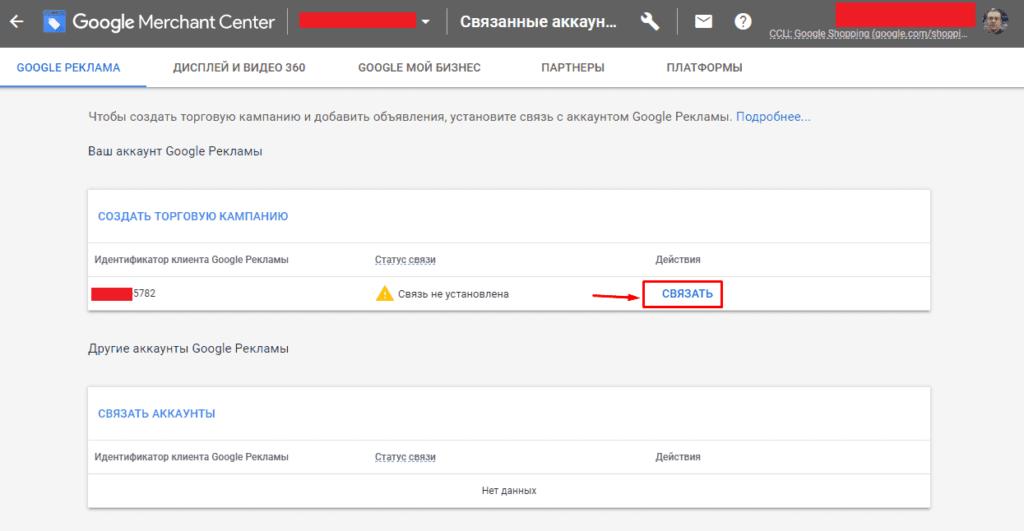 Связь с Google Рекламой в Google Merchant Center
