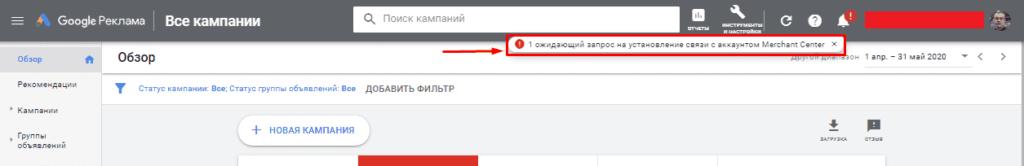 Переход в уведомления о связи с Google Merchant Center в Google Ads