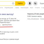 Рейтинг магазина на Маркет в объявлениях в Яндекс.Директ: как настроить и использовать?