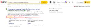 Рейтинг магазина на Маркет в объявлениях в Яндекс.Директ