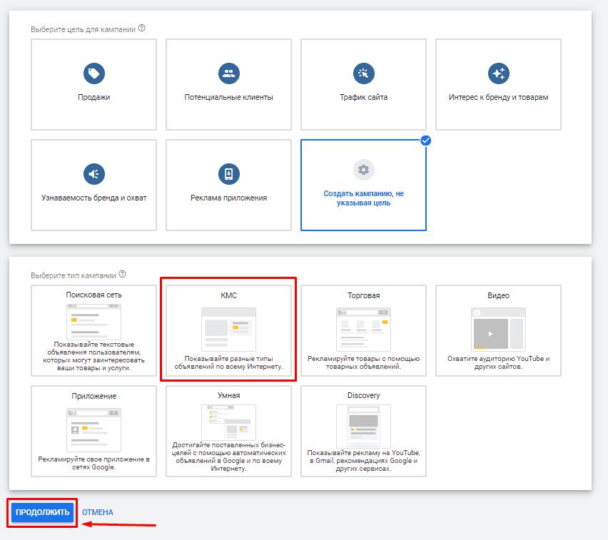Выбор цели и типа кампании при создании в Google Ads