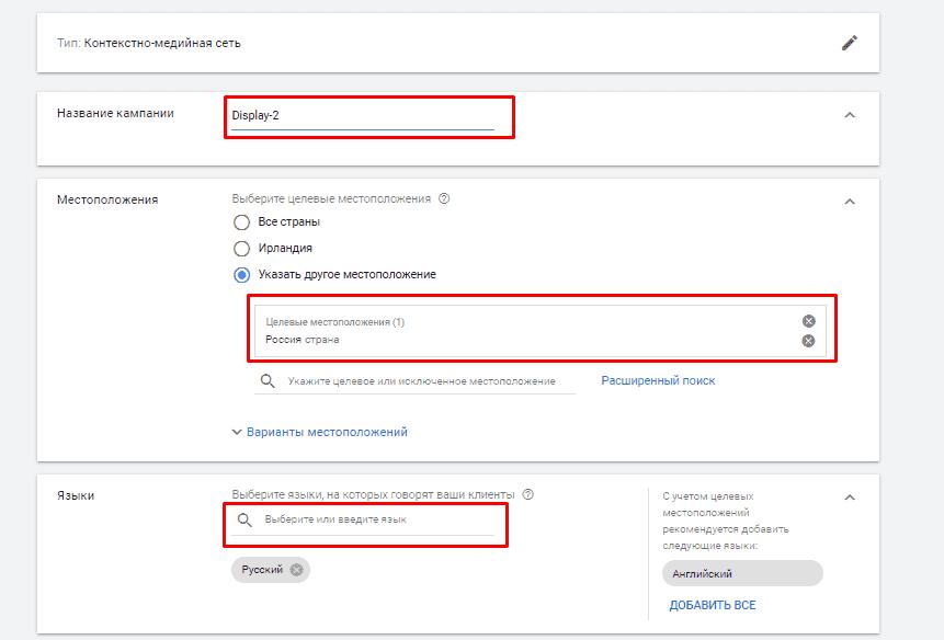 Указание названия, региона показа и языков в рекламной кампании Гугл Адвордс