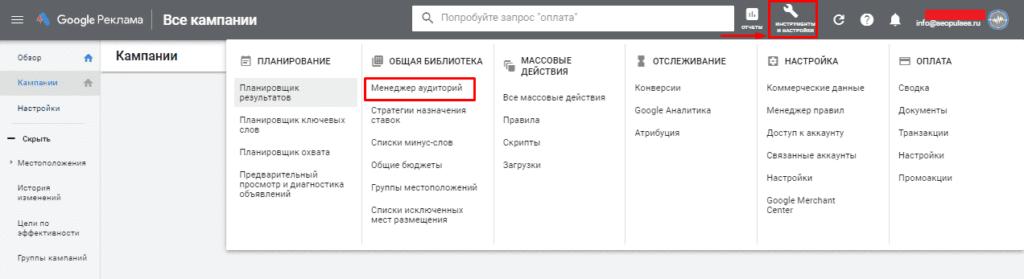 Переход в менеджер аудиторий в Google Adwords