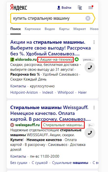 Отображаемая ссылка в Яндекс.Директ в мобильной выдаче