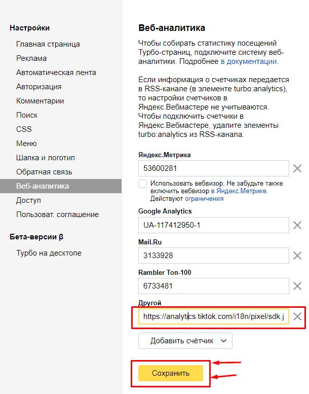 Добавление ссылки на пиксель Тик Ток для турбо-страниц Яндекса
