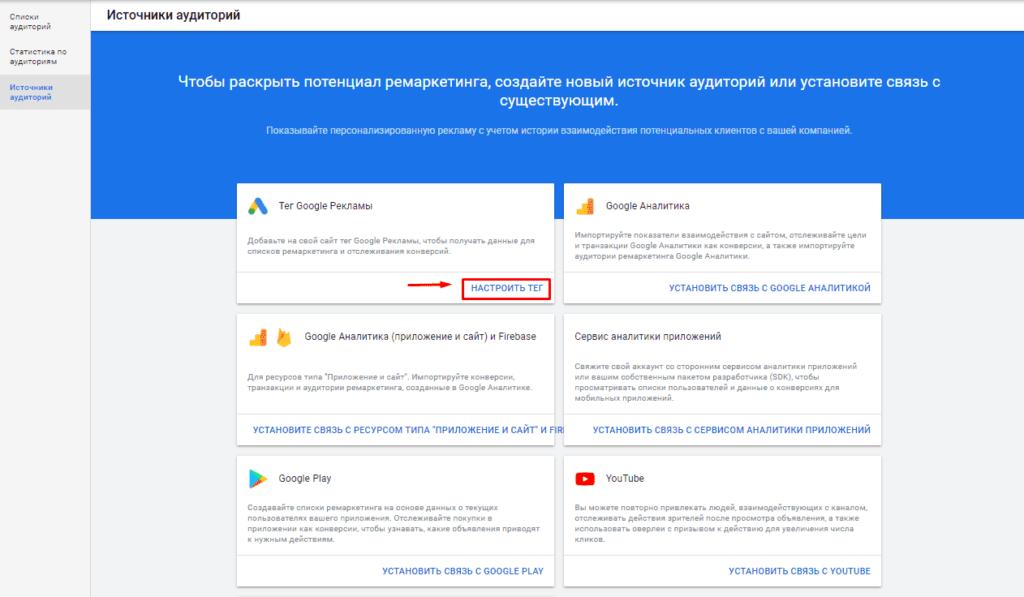 Переход в тег Google Ads для ремаркетинга в менеджере аудиторий