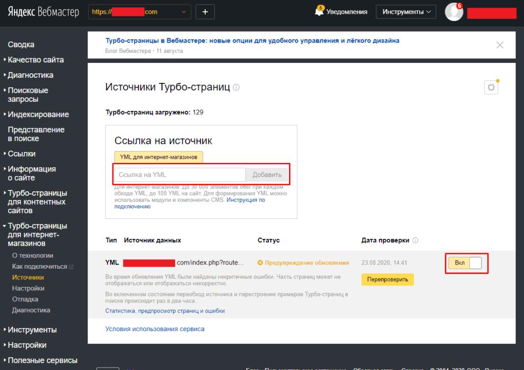 Ввод источника YML для турбо-страниц Yandex для интернет-магазинов