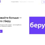 Как подключить магазин к маркетплейсу Беру.ру: пошаговая инструкция