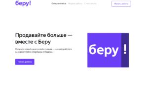 Как подключить магазин к маркетплейсу Беру.ру: пошаговое руководство