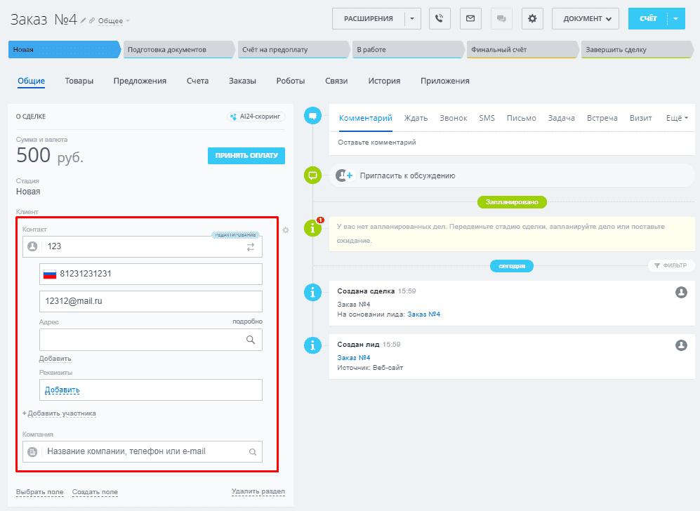 Переданный контакт из Opencart в Bitrix24